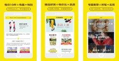 数码购物APP开发 了解更多产品