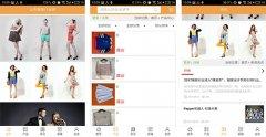 服装行业APP开发用人工智能撬动市场