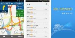 地图导航软件开发  把优点放大化
