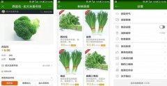 生鲜配送软件开发 买菜足不出户