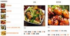 智能炒菜机软件开发 好吃中餐快速做