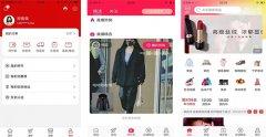 杭州关先生签约电商直播app开发