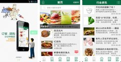 餐饮情报app开发 餐饮街的企查查
