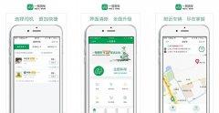 卡车运输app开发 连通货运行业