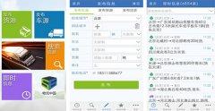 物流服务app开发 提供货运服务