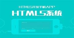 HTML5开发和Web技术有什么不同